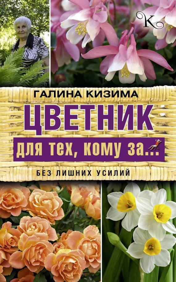 Галина Кизима. Цветник для тех, кому за… без лишних усилий