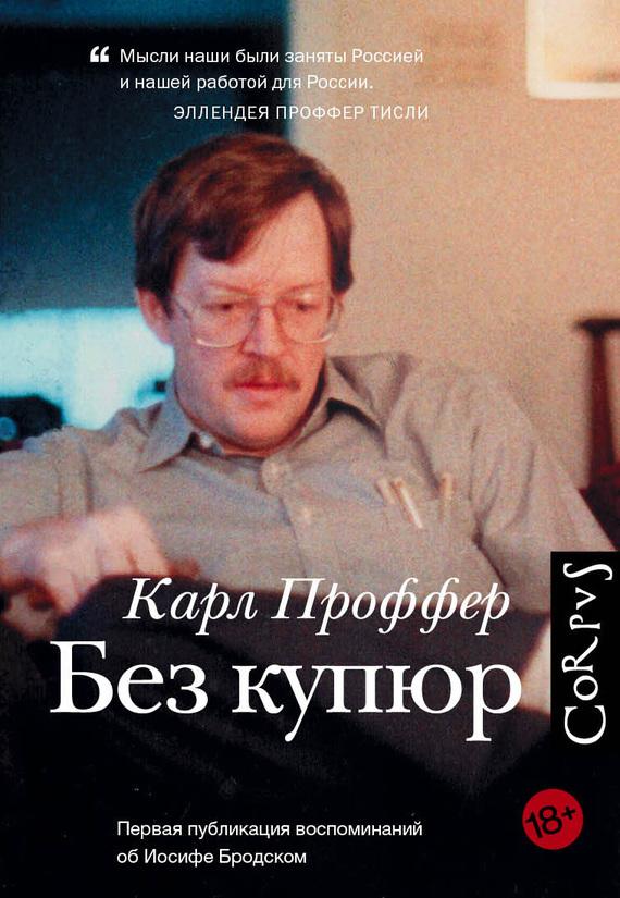 Карл Проффер Без купюр заметки о россии