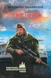 Никифоров, Владимир  - Снайперы (сборник)