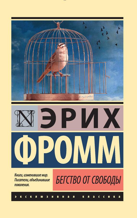 Фромм эрих искусство любить скачать книгу бесплатно epub