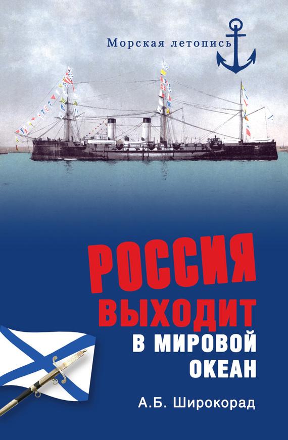 Россия выходит в Мировой океан случается быстро и настойчиво