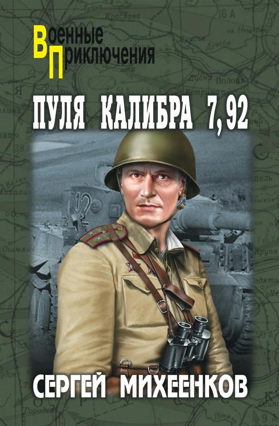 Сергей Михеенков - Пуля калибра 7,92 (сборник)