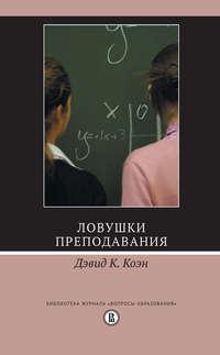 Коэн, Дэвид К.  - Ловушки преподавания