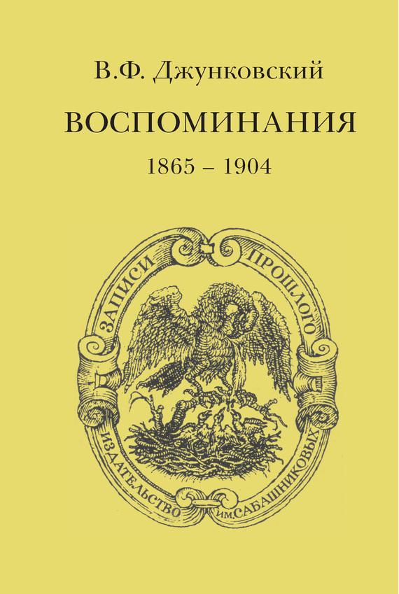 Владимир Джунковский - Воспоминания (1865–1904)