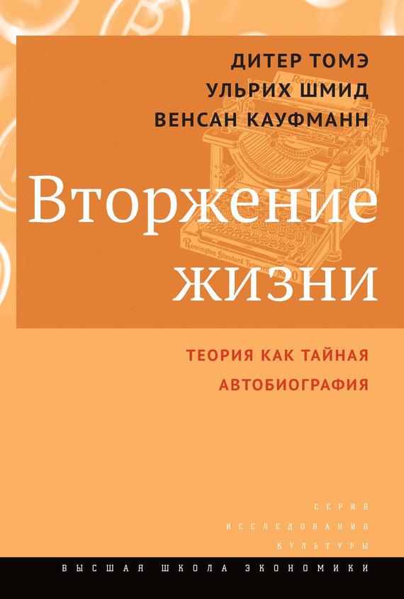 Обложка книги Вторжение жизни. Теория как тайная автобиография, автор Шмид, Ульрих