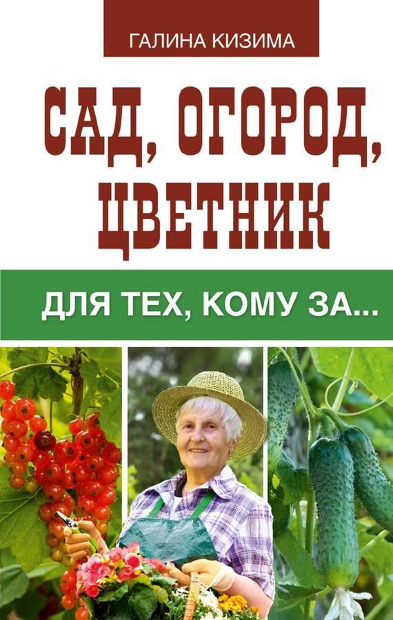 Галина Кизима. Сад, огород, цветник для тех, кому за…