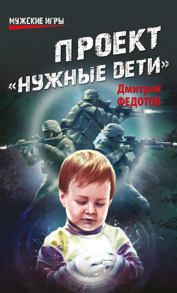 Дмитрий Федотов Проект «Нужные дети» проект дома из сруба