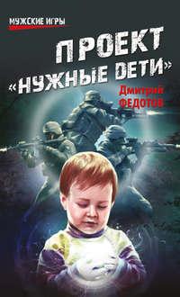 Федотов, Дмитрий  - Проект «Нужные дети»