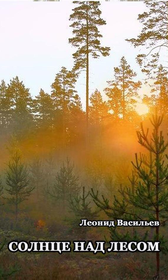 Леонид Васильев Солнце над лесом (сборник) очень смешная книга кругом nashi и не только…