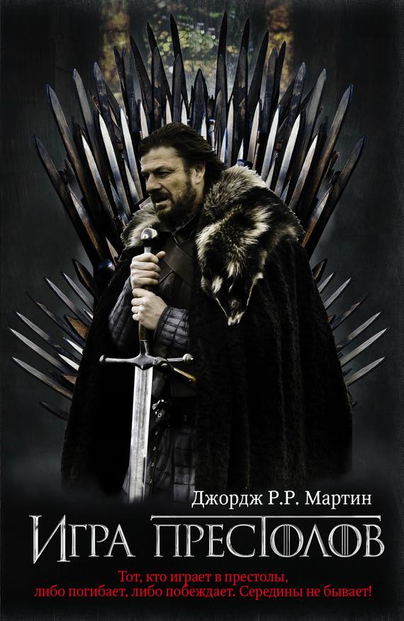 Джордж Р. Р. Мартин Игра престолов джордж р р мартин буря мечей часть 3
