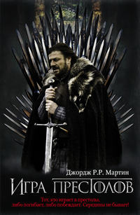 Мартин, Джордж - Игра Престолов(Книга 2)