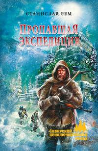 Рем, Станислав  - Пропавшая экспедиция