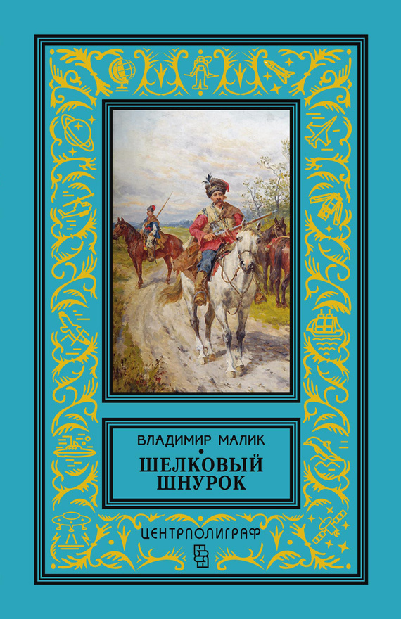 Владимир Малик Шелковый шнурок ламинатор холодный в украине