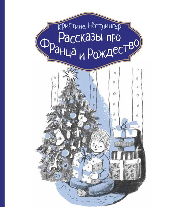 Кристине Нёстлингер Рассказы про Франца и Рождество нёстлингер к рассказы про франца 2 е изд