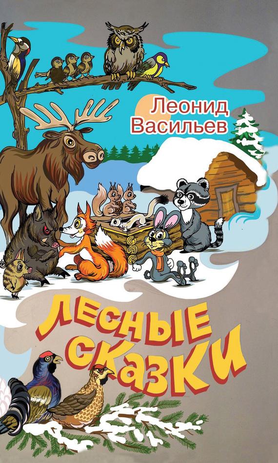 Леонид Васильев - Лесные сказки