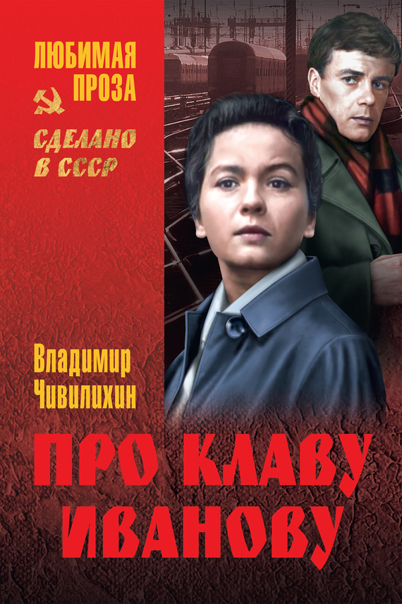 Владимир Чивилихин бесплатно