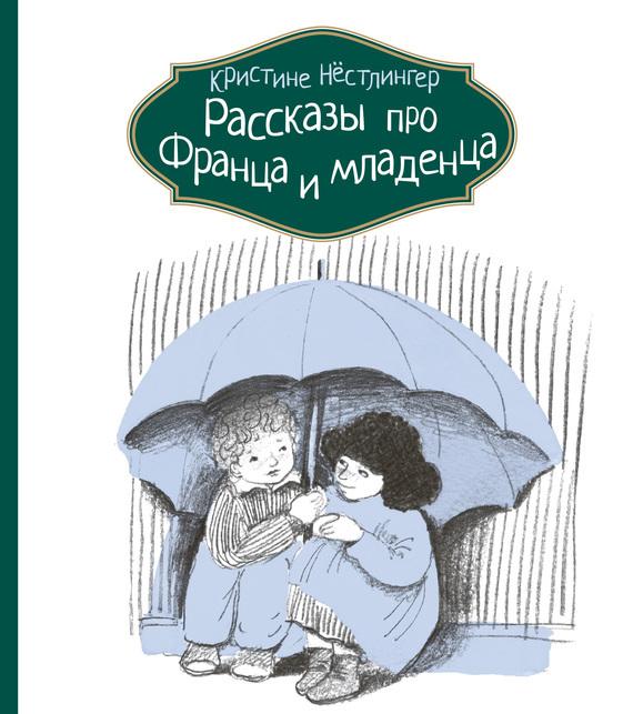 Кристине Нёстлингер - Рассказы про Франца и младенца