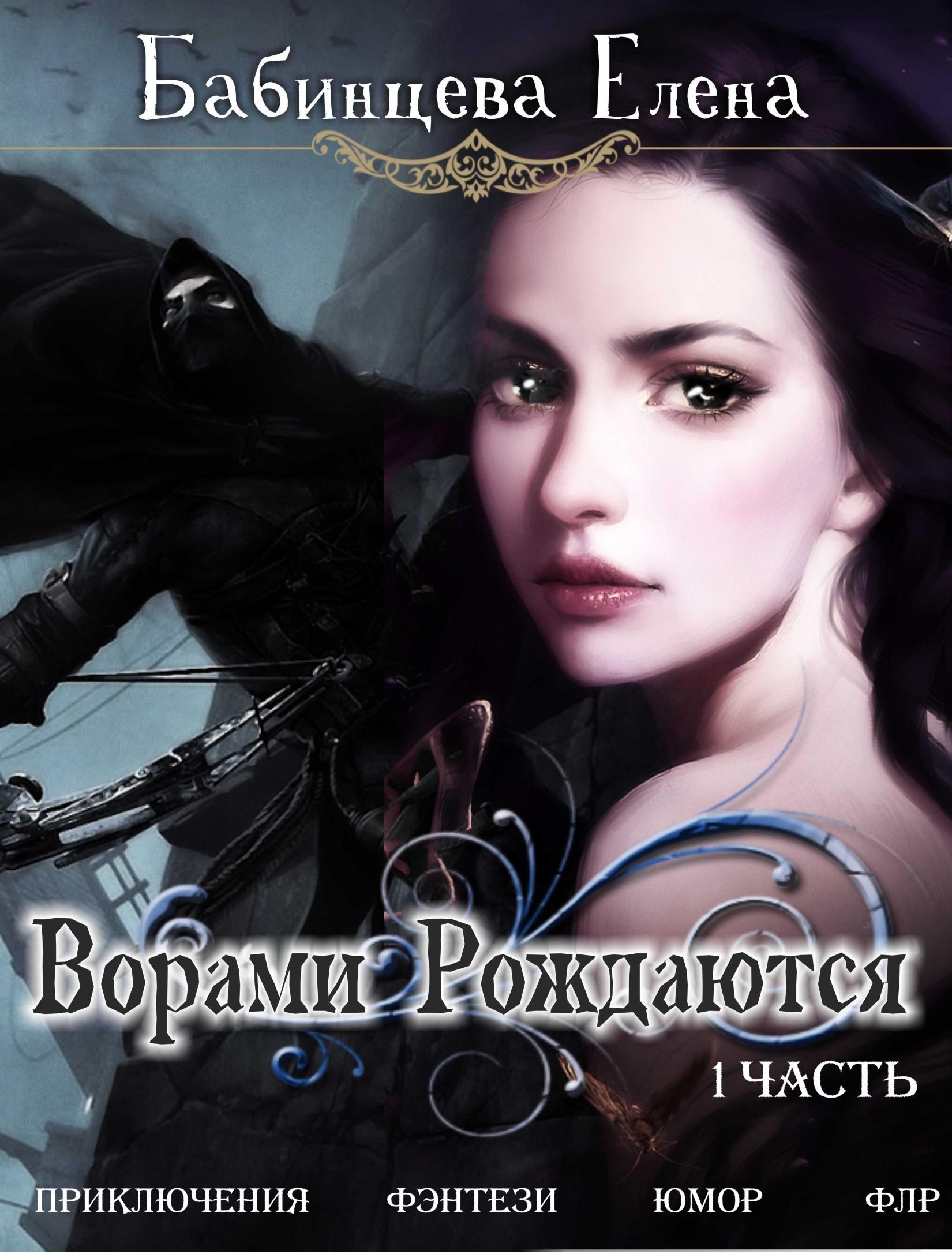 Елена Бабинцева Ворами Рождаются. Часть 1 елена бабинцева туманность андромеды часть 1