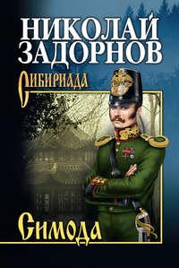 Задорнов, Николай  - Симода