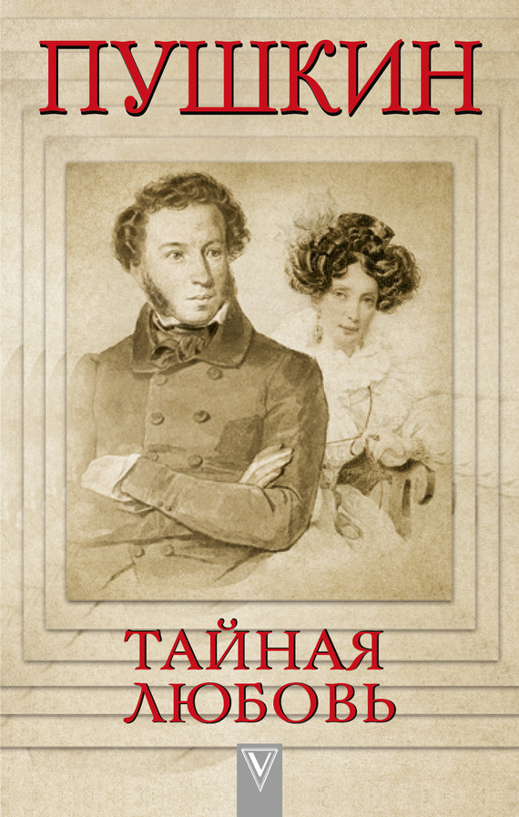 Людмила Сидорова - Пушкин – Тайная любовь
