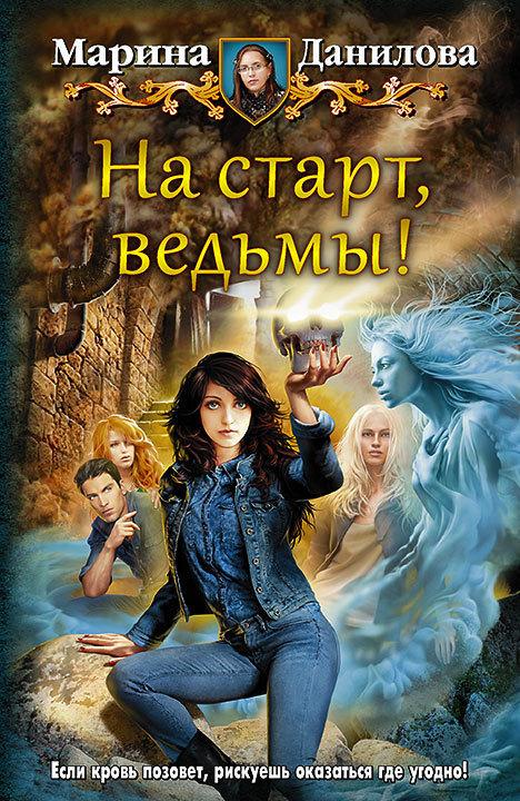 Марина Данилова - На старт, ведьмы!
