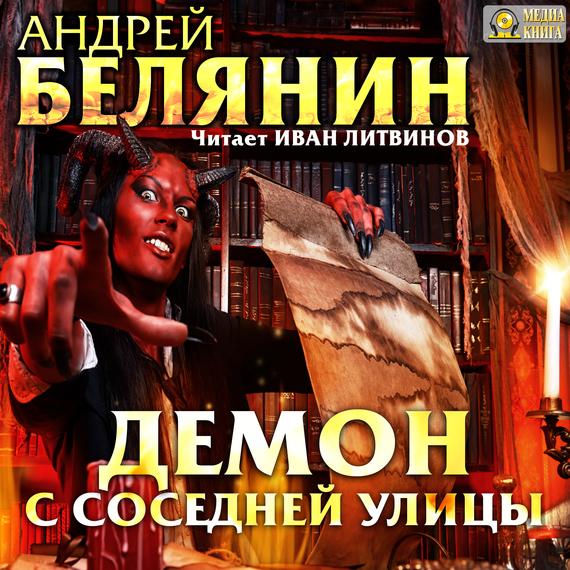 интригующее повествование в книге Андрей Белянин
