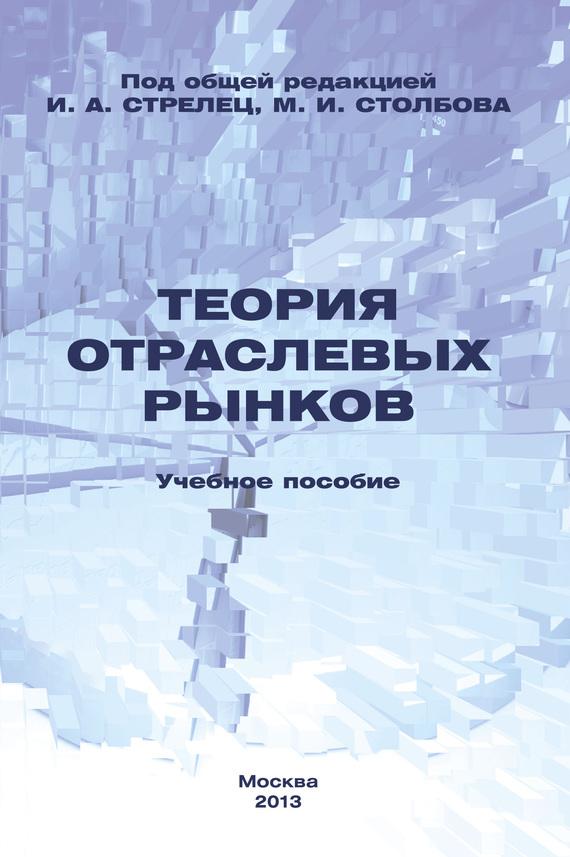 Коллектив авторов Теория отраслевых рынков. Учебное пособие