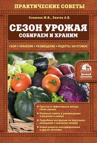 Климова, Мария  - Сезон урожая. Собираем и храним