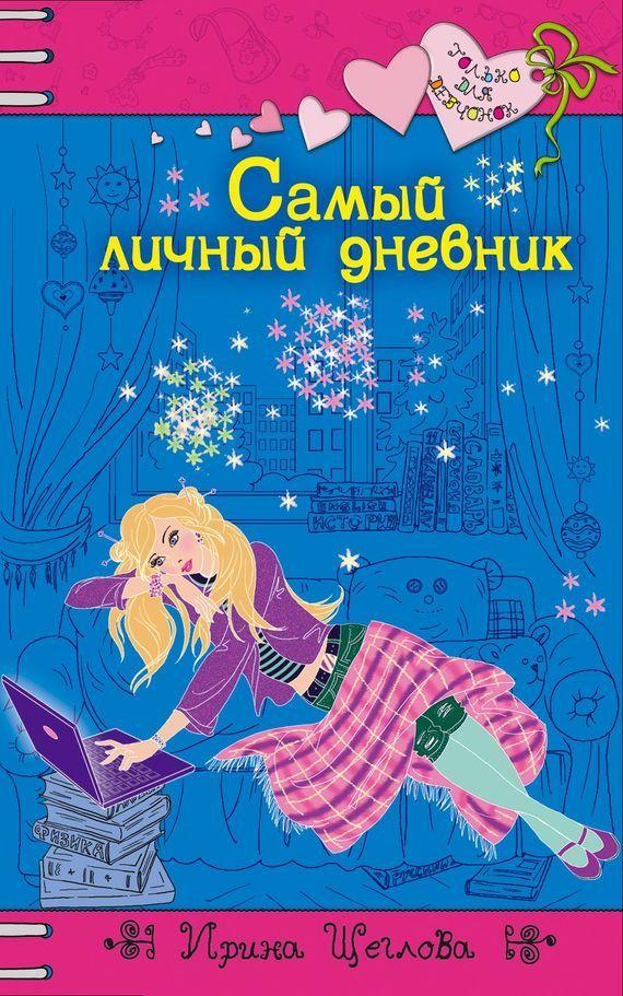 Ирина Щеглова Самый личный дневник неизвестный друг