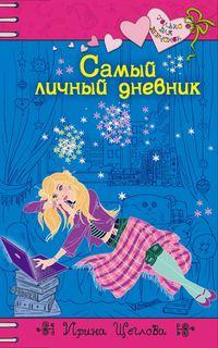 Щеглова, Ирина  - Самый личный дневник