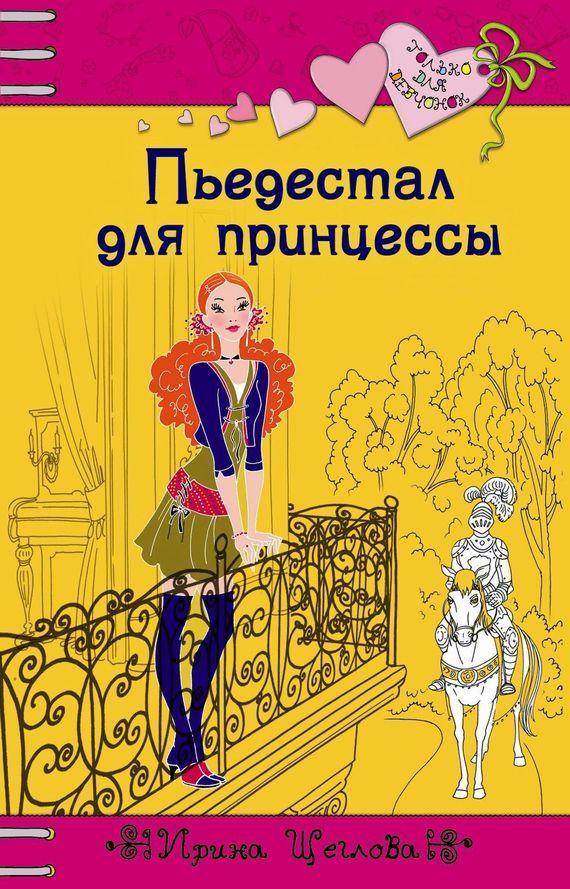 занимательное описание в книге Ирина Щеглова