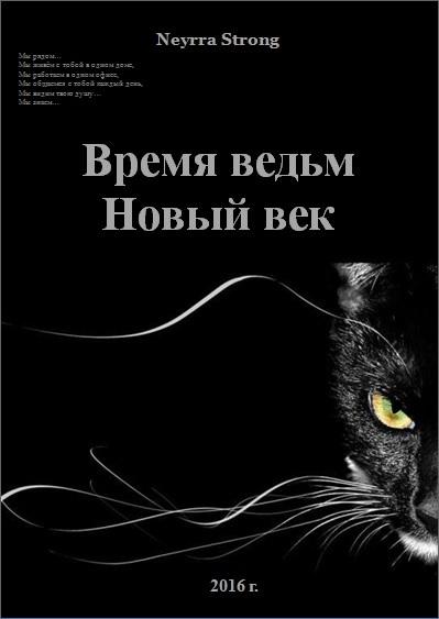 Neyrra Strong - Время ведьм. XXI век