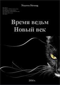 Strong, Neyrra  - Время ведьм. XXI век