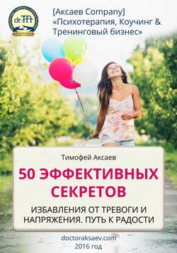 50 эффективных секретов избавления от тревоги и напряжения. Путь к радости