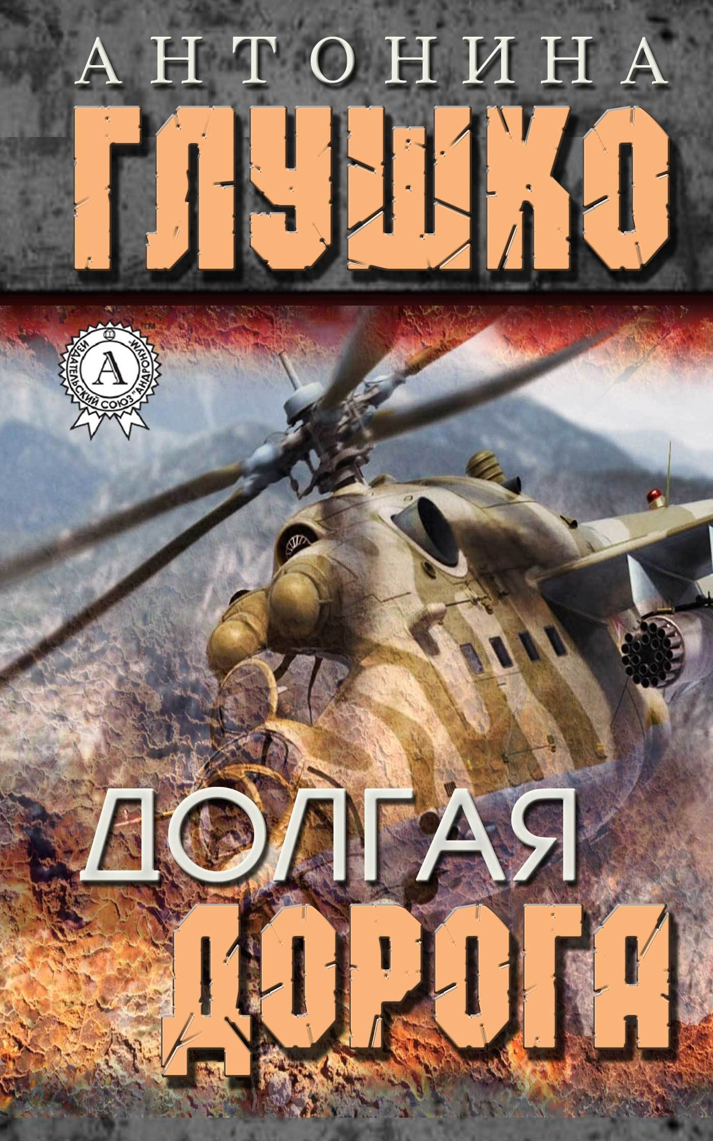 Антонина Глушко - Долгая дорога