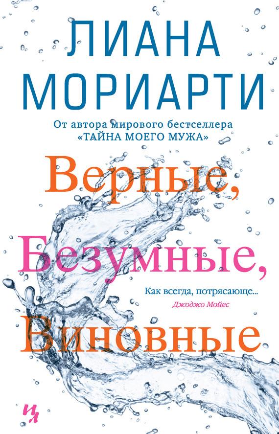 Обложка книги Верные, безумные, виновные, автор Мориарти, Лиана