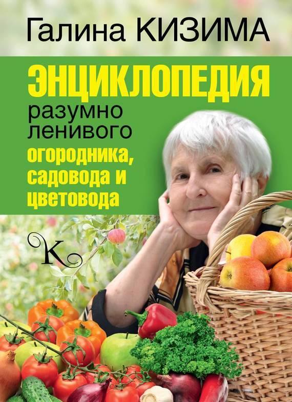 занимательное описание в книге Галина Кизима