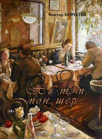 Королев, Виктор  - Жё тэм, мон шер… (сборник)