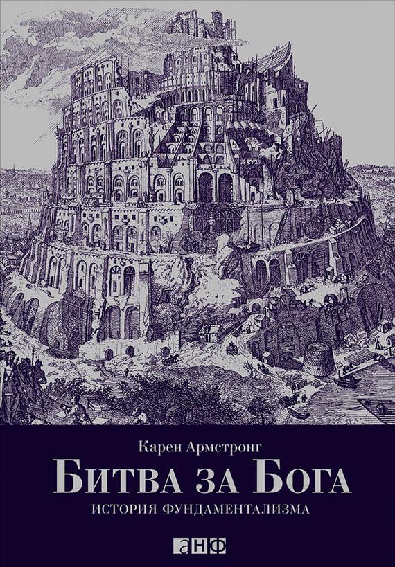 Скачать Битва за Бога: История фундаментализма быстро