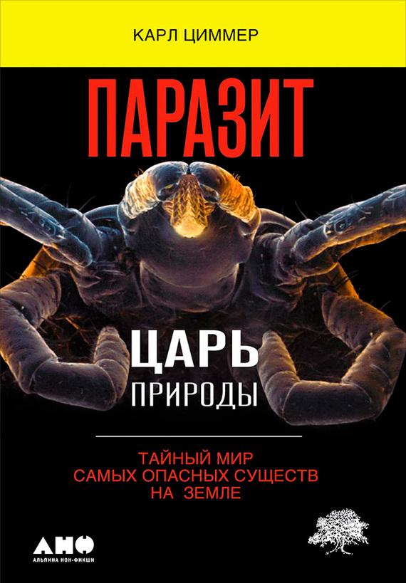 Карл Циммер - Паразит – царь природы: Тайный мир самых опасных существ на Земле