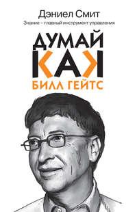 Смит, Дэниэл  - Думай, как Билл Гейтс