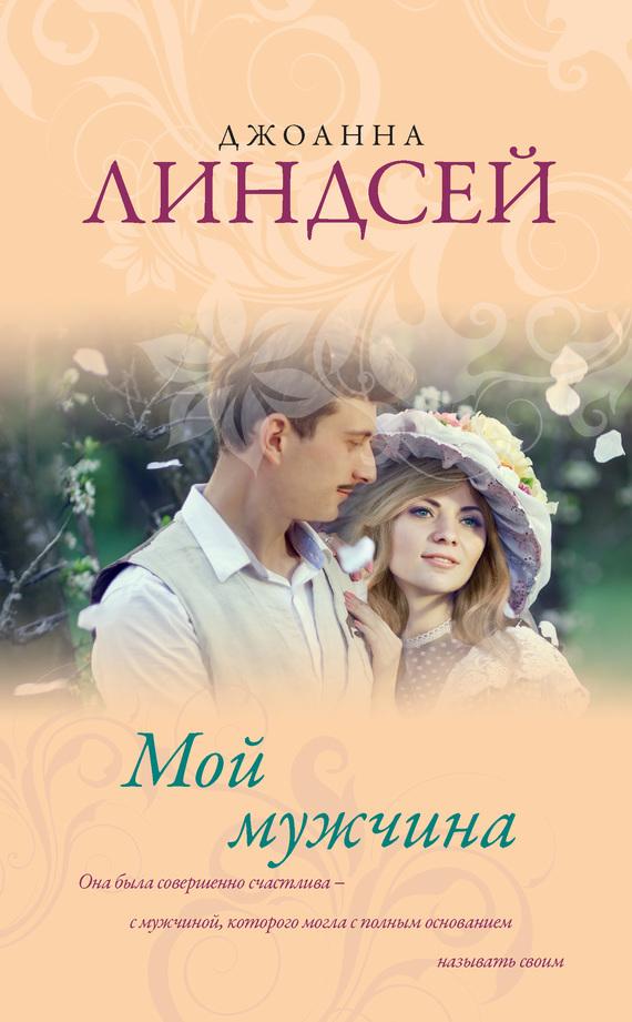 Обложка книги Мой мужчина, автор Линдсей, Джоанна