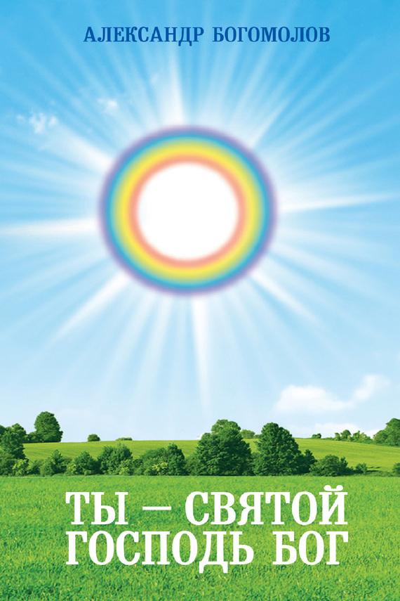 Александр Богомолов Ты – святой Господь Бог ISBN: 978-5-519-49528-8 александр богомолов ты – святой господь бог
