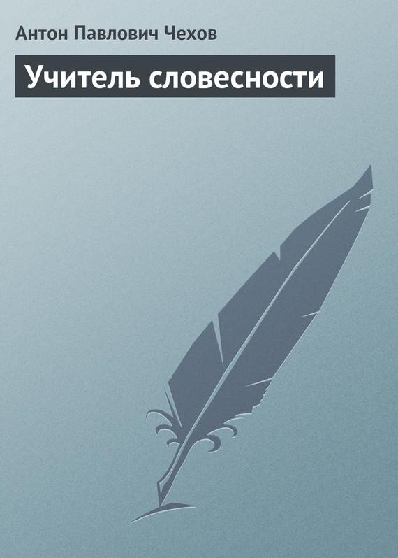 Антон Чехов Учитель словесности дом великана 2017 12 31t23 59