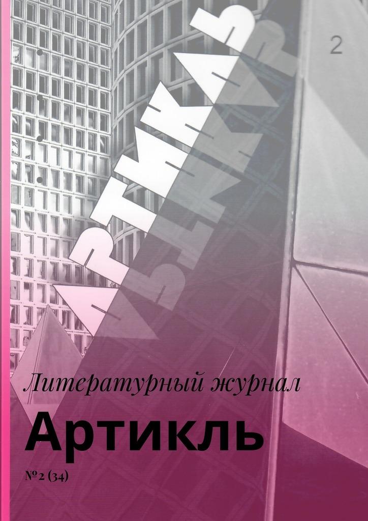 Коллектив авторов Артикль. №2(34) коллектив авторов артикль 3 35