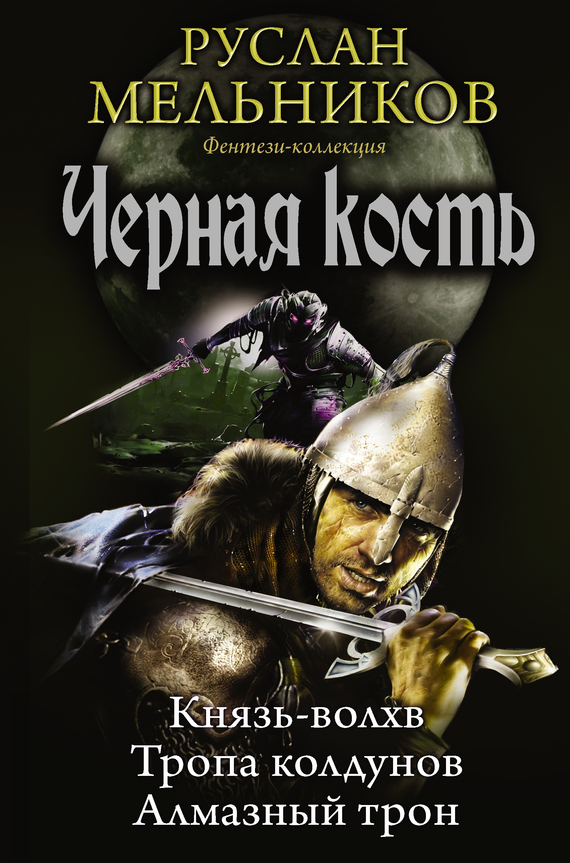 Руслан Мельников Князь-волхв. Тропа колдунов. Алмазный трон (сборник) мазин а в трон императора