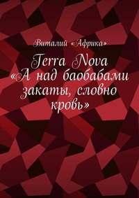 - TerraNova: «Анад баобабами закаты, словно кровь»