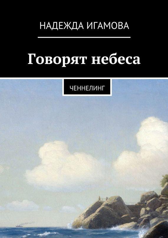 яркий рассказ в книге Надежда Васильевна Игамова