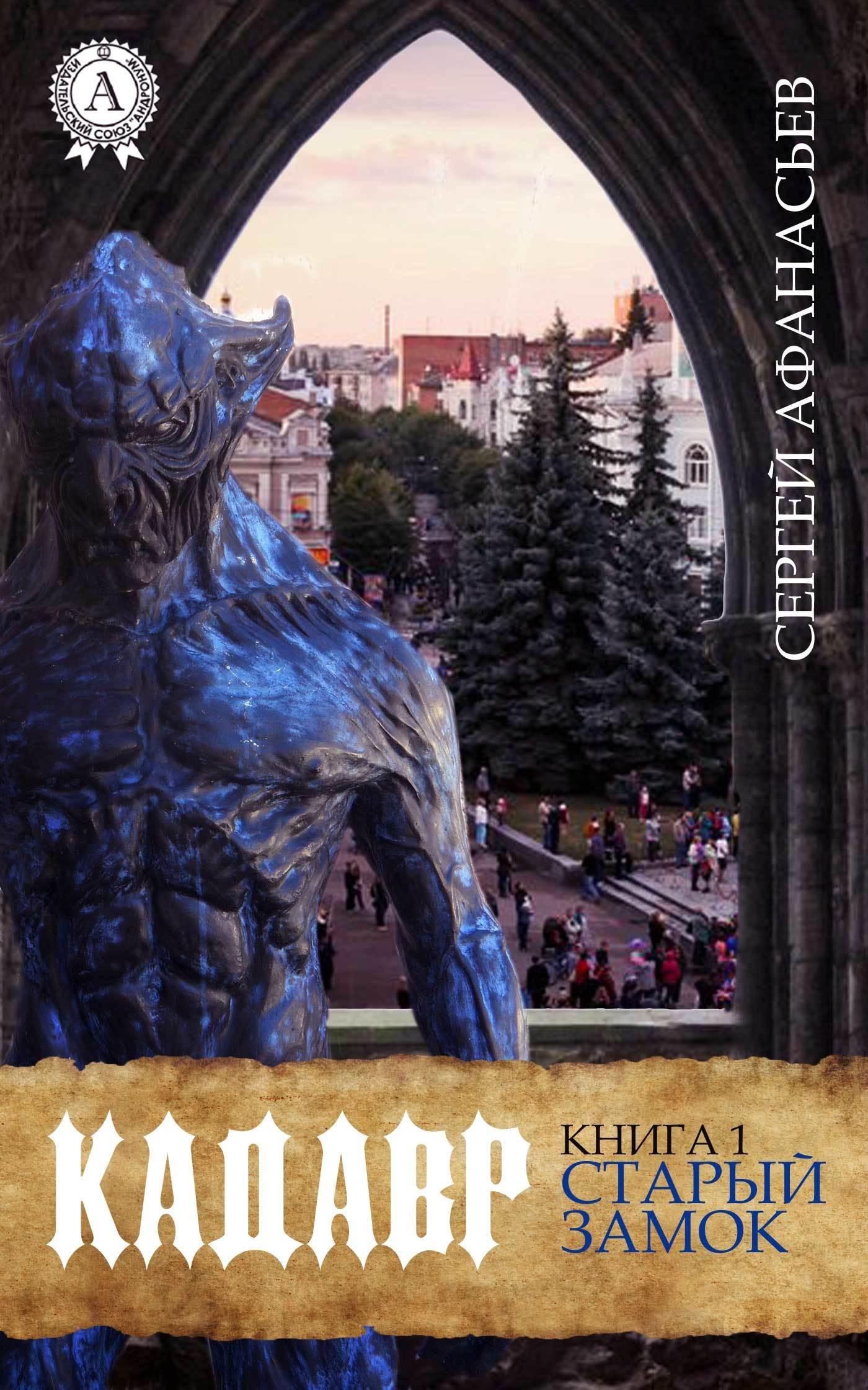 Сергей Афанасьев - Старый замок