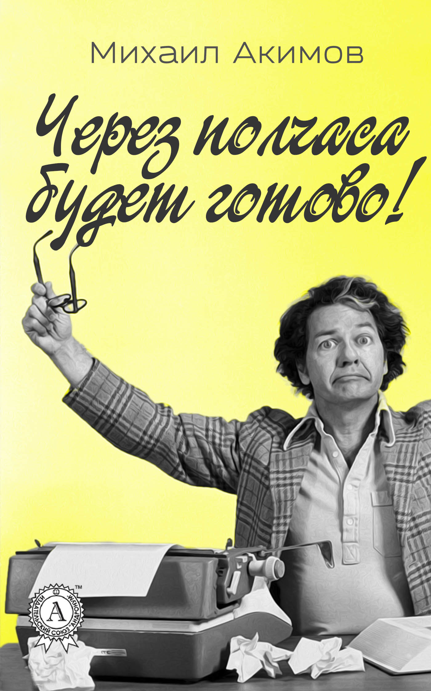 Михаил Акимов Через полчаса будет готово! трубицын в первое апреля сборник юмористических рассказов и стихов